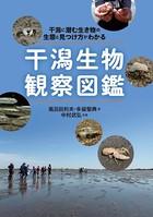干潟生物観察図鑑