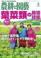 農耕と園芸 2016年9月号