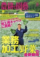 農耕と園芸 2016年10月号