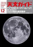 天文ガイド2016年12月号