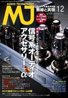 MJ無線と実験 2016年12月号