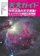 天文ガイド2017年1月号