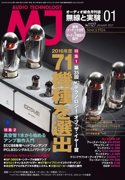 MJ無線と実験 2017年1月号