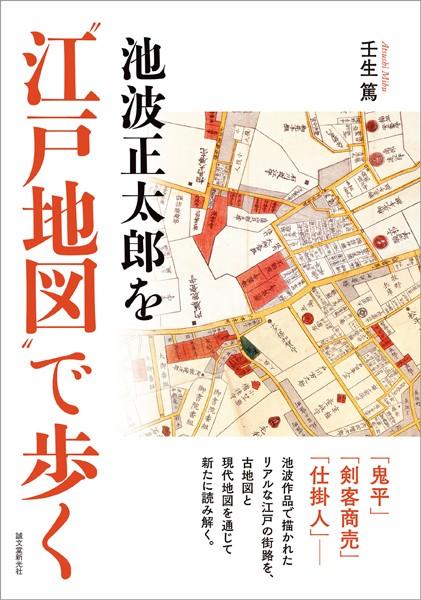 池波正太郎を'江戸地図'で歩く