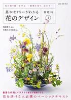 基本セオリーがわかる花のデザイン 〜基礎科1〜