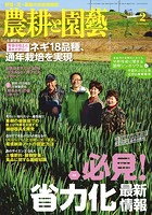 農耕と園芸 2017年2月号