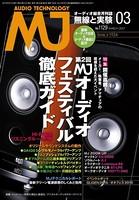 MJ無線と実験 2017年3月号