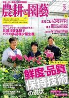 農耕と園芸 2017年3月号