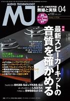 MJ無線と実験 2017年4月号