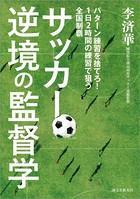 サッカー逆境の監督学