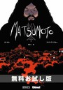 MATSUMOTO【無料お試し版】
