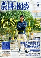農耕と園芸 2017年5月号