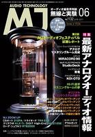 MJ無線と実験 2017年6月号