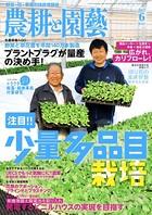 農耕と園芸 2017年6月号