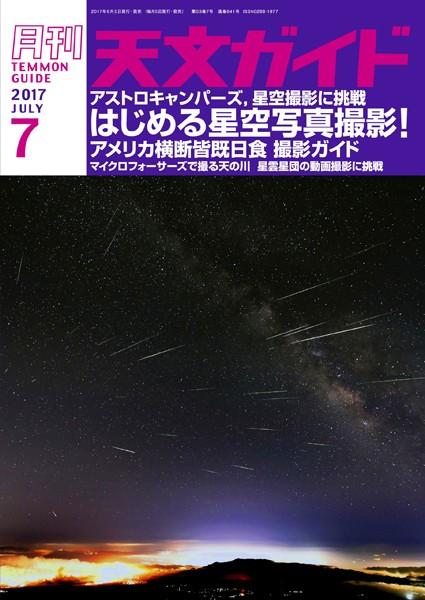 天文ガイド2017年7月号