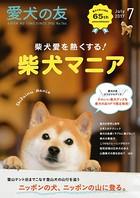 愛犬の友 2017年7月号