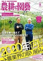 農耕と園芸 2017年8月号