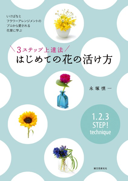 3ステップ上達法 はじめての花の活け方
