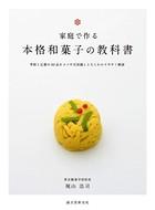 家庭で作る 本格和菓子の教科書