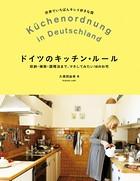 ドイツのキッチン・ルール