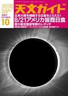 天文ガイド2017年10月号