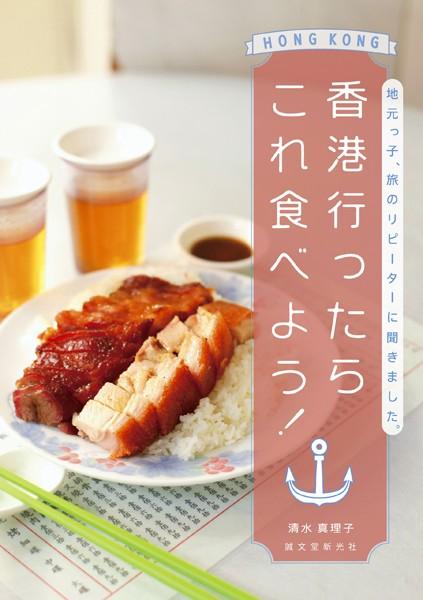 香港行ったらこれ食べよう!