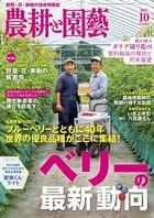 農耕と園芸 2017年10月号