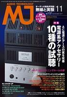 MJ無線と実験 2017年11月号