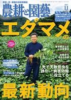 農耕と園芸 2017年11月号