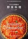 アメリカ南部の野菜料理