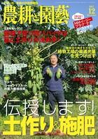 農耕と園芸 2017年12月号