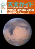 天文ガイド2018年1月号