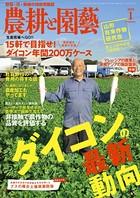 農耕と園芸 2018年1月号