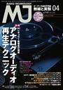 MJ無線と実験 2018年4月号