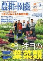 農耕と園芸 2018年4月号
