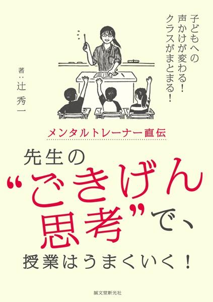 メンタルトレーナー直伝 先生の'ごきげん思考'で、授業はうまくいく!