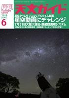 天文ガイド 2018年6月号