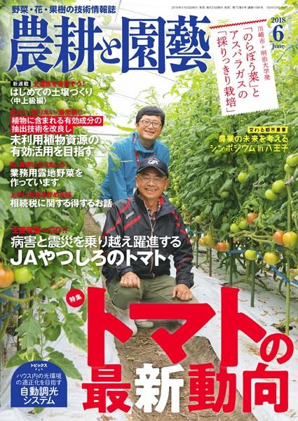 農耕と園芸 2018年6月号