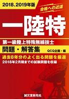 第一級陸上特殊無線技士問題・解答集 2018,2019年版