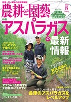農耕と園芸 2018年8月号