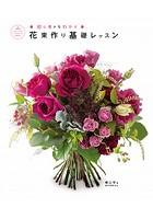 花束作り基礎レッスン