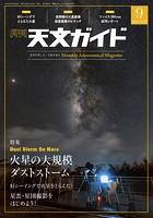 天文ガイド 2018年9月号