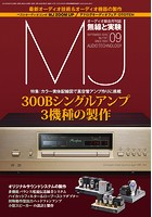 MJ無線と実験 2018年9月号