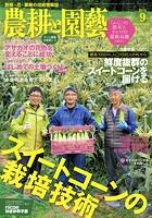 農耕と園芸 2018年9月号