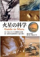 火星の科学