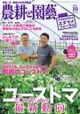 農耕と園芸 2018年10月号