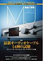MJ無線と実験 2018年11月号