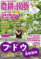 農耕と園芸 2018年11月号