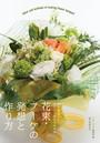 花束・ブーケの発想と作り方