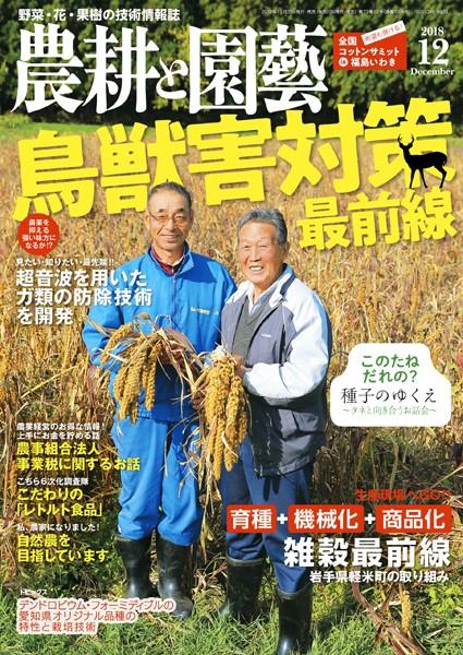 農耕と園芸 2018年12月号
